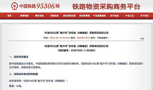 中铁总再启复兴号动车组招标:长编组50列,短编组45列