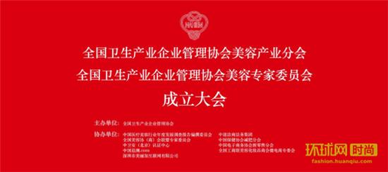 全国卫生产业企业管理协会美容产业分会、美容专家委员会在京成立