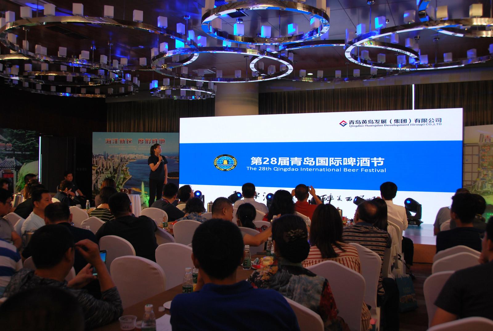 第28届青岛国际啤酒节品鉴分享会在京举行