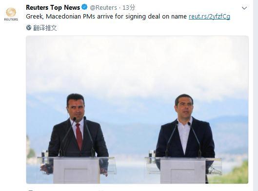 """快讯!马其顿正式更名为""""北马其顿"""" 结束与希腊20余年争端"""
