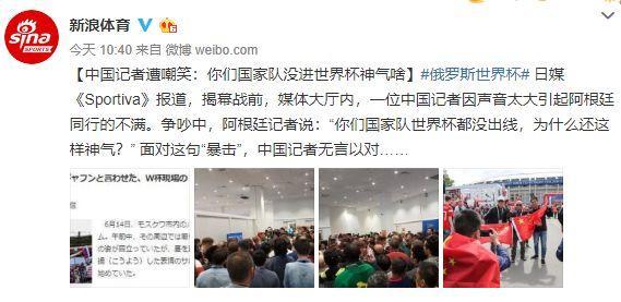 国足没进世界杯,中国记者都受气了?