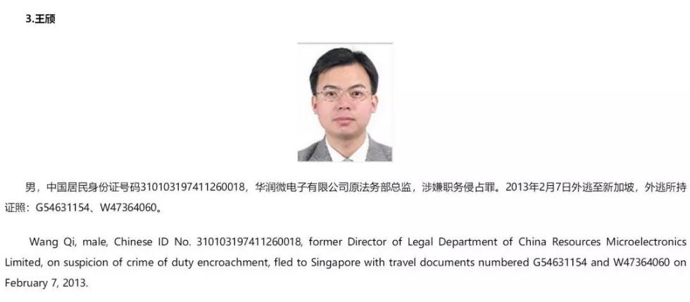 江苏红通人员王颀投案 涉嫌职务侵占罪于2013年外逃