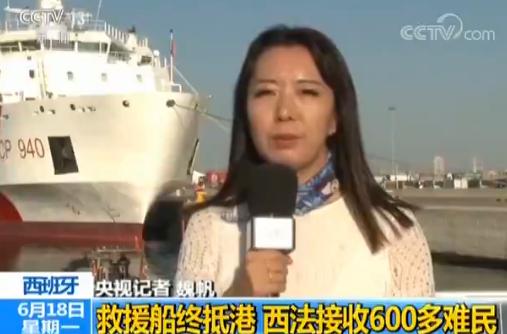 """难民救援船""""阿奎里厄斯""""号抵达西班牙 西法接收600多难民"""