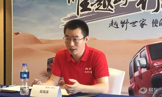 吴周涛谈北汽自主差异化竞争:打造BJ品牌