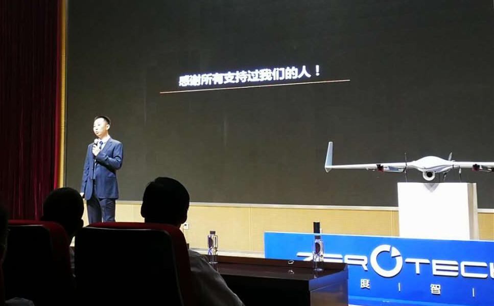 """零度发布ZT-3V无人机 老杨说""""憋很久了"""""""