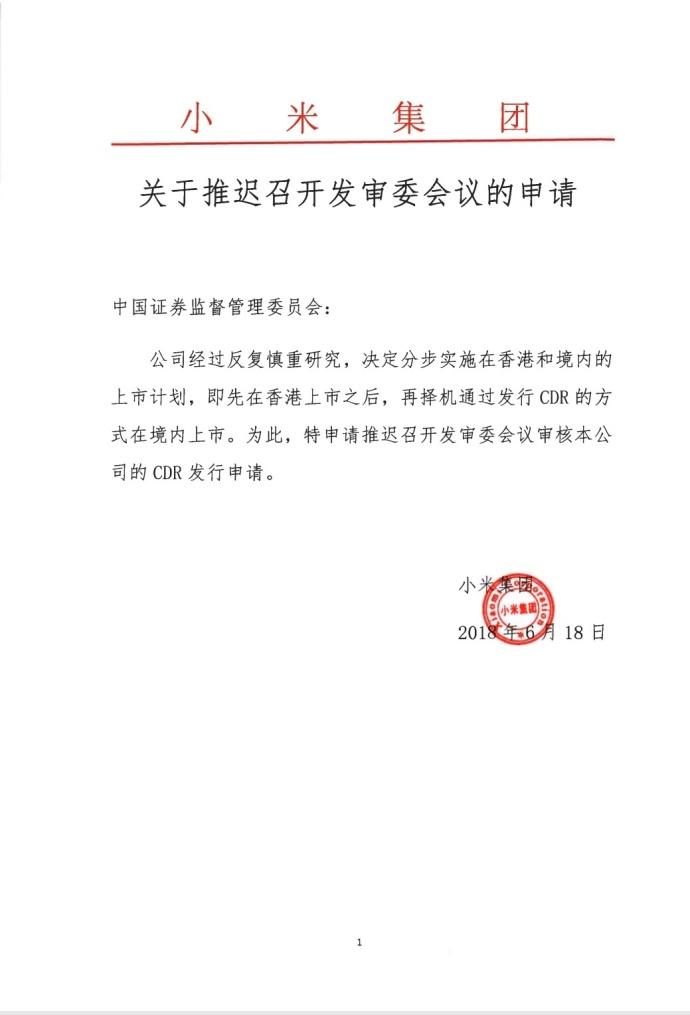 小米推迟CDR发行申请 将分步实施上市计划