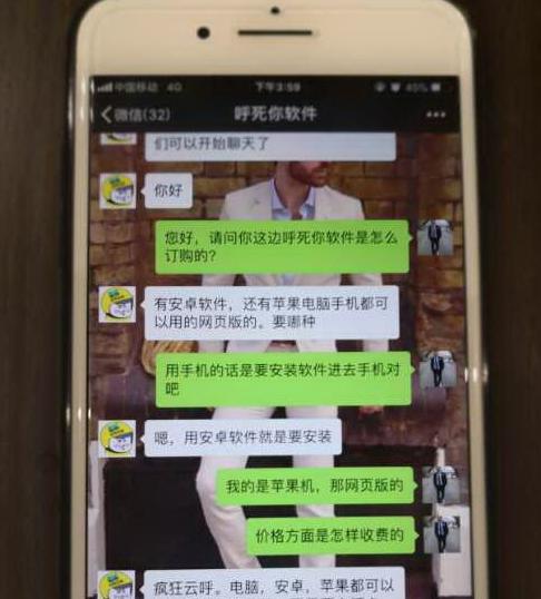"""广东警方摧毁全国首例""""呼死你""""黑灰产业犯罪团伙"""