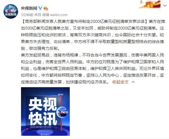 """商務部回應""""美方宣佈將制定2000億美元徵稅清單"""":變本加厲,中方將不得不強有力反制! 美方 反制 中方"""