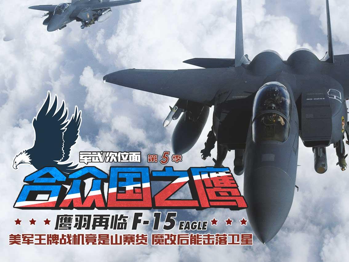 美国空军王牌战机竟是山寨产物 如今远销日本成解放军跟屁虫