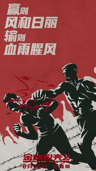 《金蝉脱壳2》预告海报双发 史泰龙率群雄越狱