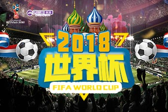 """2018世界杯 环""""球""""旅游 狂欢一夏"""