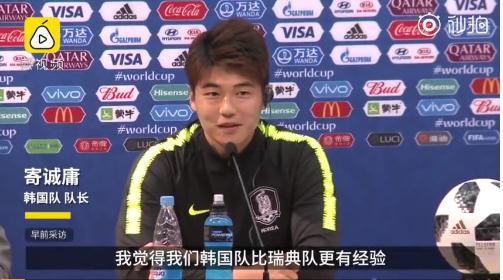 打脸!韩国队长赛前鄙视瑞典:我都不知道瑞典有谁参加过世界杯