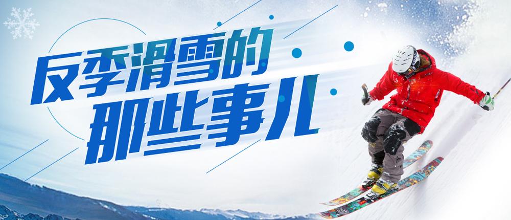 夏季滑雪好去处 开启你的反季滑雪之旅