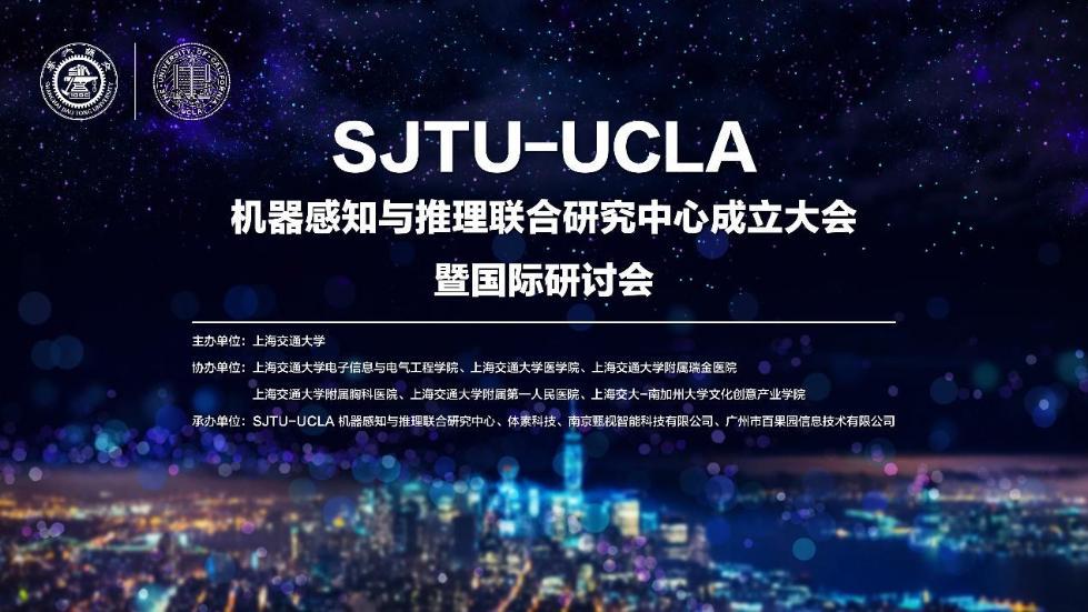 上海交大与UCLA共同成立机器感知与推理联合研究中心