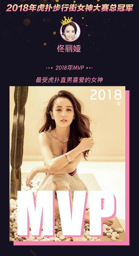 佟丽娅被男网友评选为最美女神,这波审美我觉得OK!