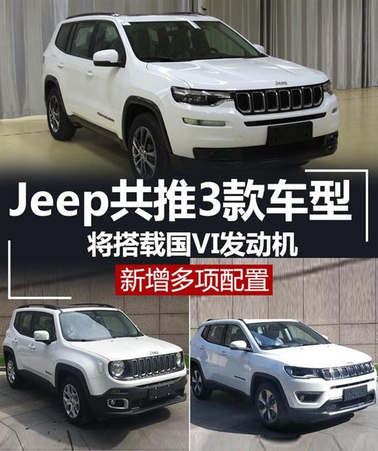 Jeep推3款车型搭载国VI发动机 新增多项配置