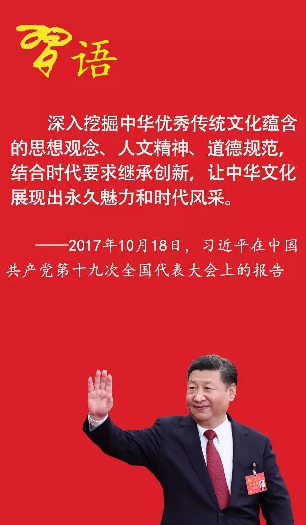 """习近平为传统文化""""代言"""""""