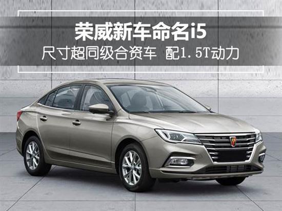 荣威新车命名i5 尺寸超同级合资车