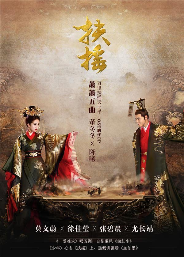 Legend of Fu Yao (2018) 20180619125524880