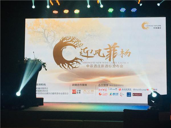 迎风菲杨——新疆中菲酒庄新酒标发布会在京举行