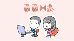 【超萌条漫】孕孕日志视频漫画
