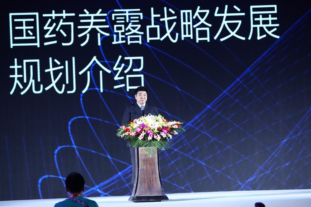 2018国药养露SSG全球大健康产业峰会在京举办