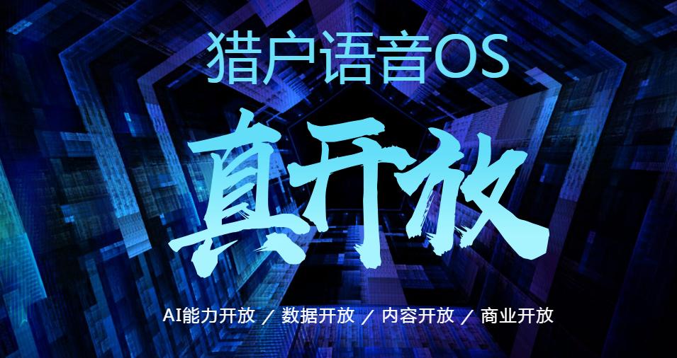 猎户语音OS发布一周年 日服务超过1000W次声音合成