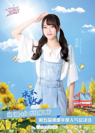 SNH48总选速报 00后成员郑丹妮曝冷夺第三