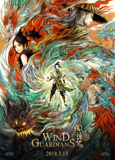 动画电影《风语咒》国际版海报尽显东方美