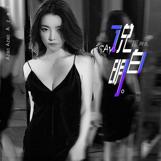 崔阿扎发布新歌《说明白》 宣布洒脱恋爱态度