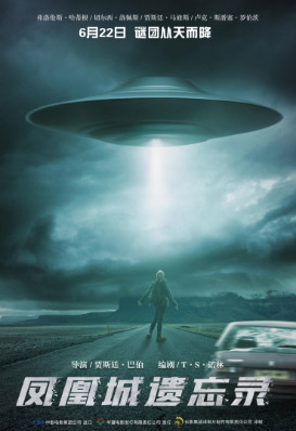 《凤凰城遗忘录》定档6.22 还原史上著名UFO事件