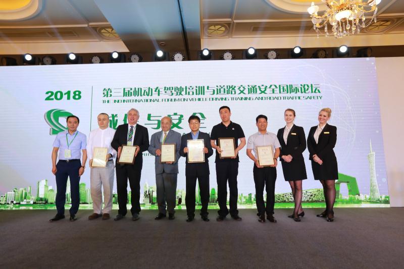 第三届《机动车驾驶培训与道路交通安全国际论坛》在京举行