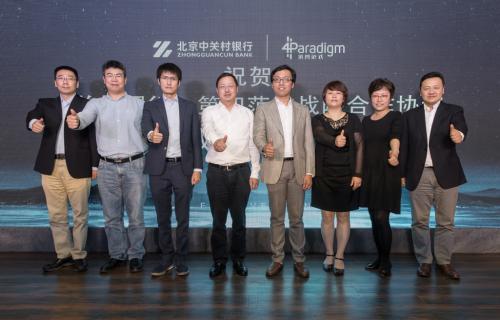 """中关村银行与第四范式合作 开创""""AI+金融""""新纪元"""