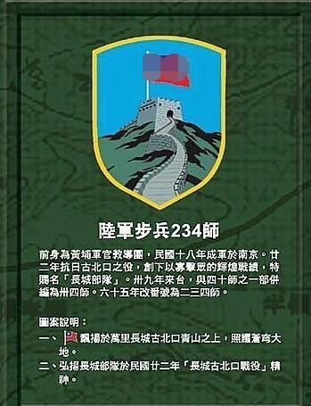 """台军未来臂章有可能抹掉""""万里长城"""" 网友质疑:为何要丢弃历史?"""