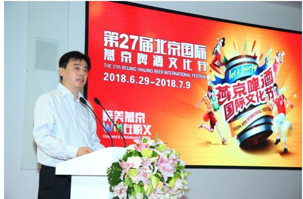 北京:第27届国际燕京啤酒文化节将于6月29开幕