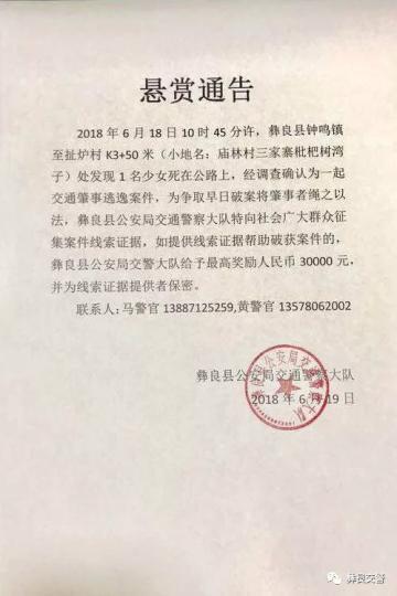 云南女孩车祸遇难 警方悬赏3万元抓捕肇事司机