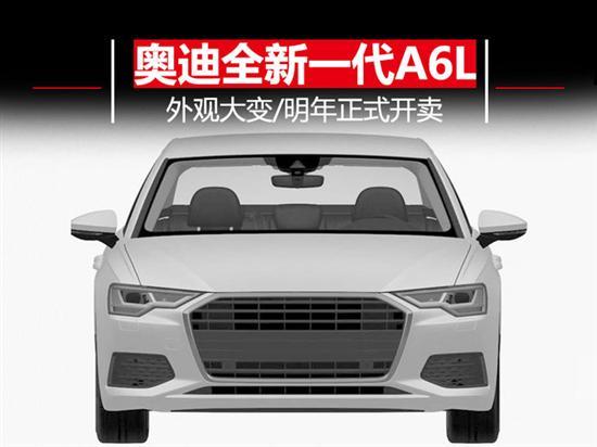 奥迪全新一代A6L曝光 外观大变/明年开卖