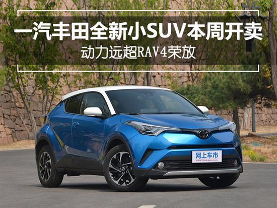 一汽丰田全新小SUV将上市 动力远超RAV4荣放