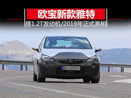 欧宝新雅特将于明年正式亮相 换1.2T发动机