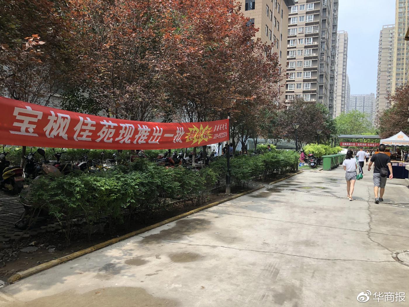 西安宝枫佳苑多名购房者被要求退房 开发商:如果不退房,就要加价购买