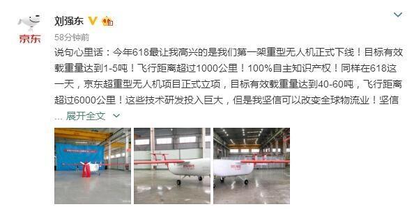 京东宣布自研超重型无人机 载重超运-20遭质疑