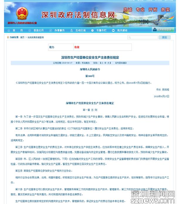 """深圳安全新规7月施行 部分企业须设""""安全总监"""""""