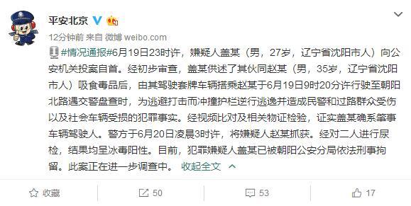 吸毒加逃逸 朝阳北路肇事男子已被警方刑事拘留