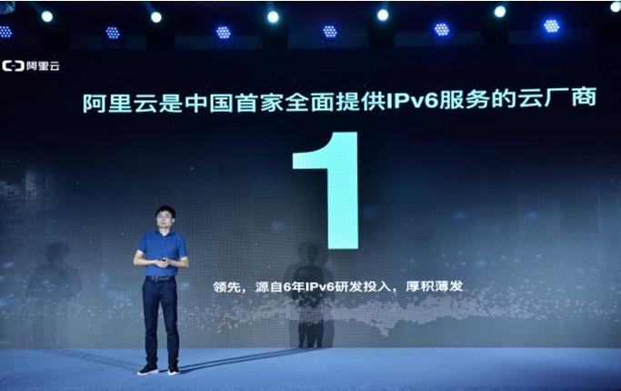 阿里云联合三大运营商全面提供IPv6服务