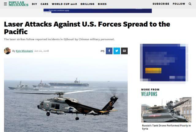 好莱坞新剧本:中国人东海用激光眩目器攻击美军!