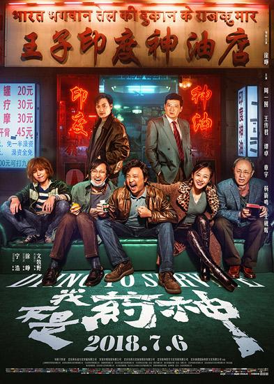 《我不是药神》曝阵容海报 徐峥周一围领衔佳片