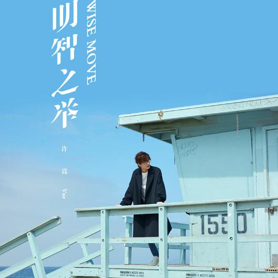 许嵩新歌《明智之举》首发 怀旧风MV同步上线