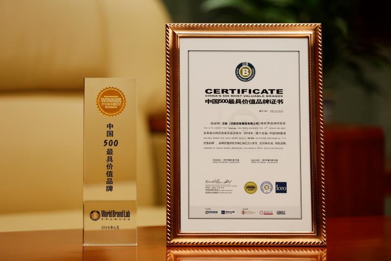汉能再登2018中国500最具价值品牌榜,连续三年位居行业第一