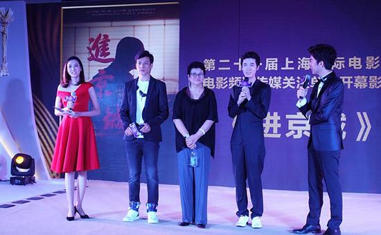 上影节传媒关注单元《进京城》王宇哲辛苦并快乐