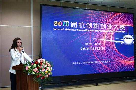 2018中国通航创新创业大赛新闻发布会在京举行